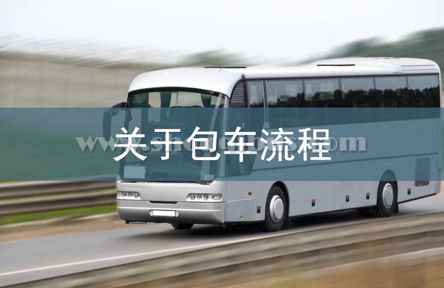 北京首汽大巴车租赁流程及租车须知